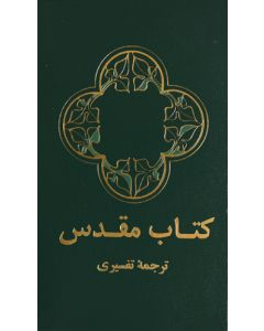 Farsi Helbibel