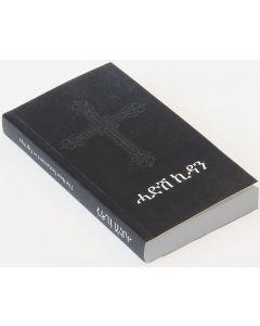 Tingrinja Nya Testamentet (Eritreanska bibelsällskapet)