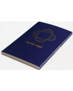 Nya testamentet på Farsi (Biblica)