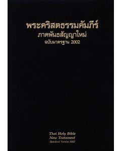 Thailändska -Thai - Nya testamentet