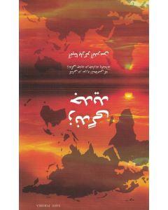 Ett nytt liv/Farsi
