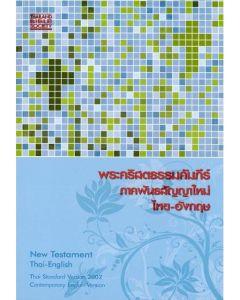 Thailländskt/Engelskt NT