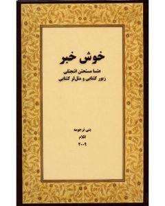 Azerbaijansk Bibel,NT, Psalt,Ordsp
