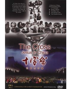 The Cross, Jesus in China - DVD