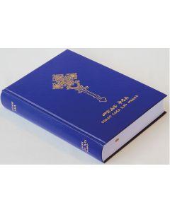 Amharaiska Helbibel (Etiopiska bibelsällskapet)